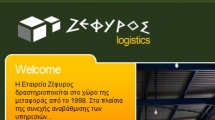 Joomla showcase zefyros-logistics.gr