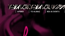 Joomla showcase almaz.gr